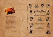 QuijjhoTika: A Quiz Book by Prabirendra Chattopadhyay