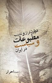دو قرن فراز و نشيب مطبوعات و سياست در ايران: Two Centuries of Highs & Lows in Iran's Media & Politics