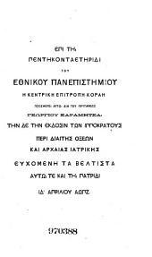 Ses notes sur Le traitè du regime dans les maladies aigues et De l'ancienne médecine d'Hippocrate