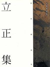 立正集: 柏楊精選集7