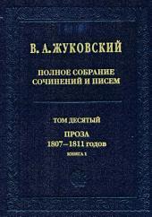 Полное собрание сочинений и писем. Том 10. Проза 1807–1811 годов. Книга 1