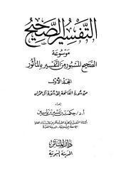 التفسير الصحيح - ج 1 - الفاتحة - آل عمران