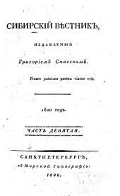 Сибирскій вѣстник: Объемы 9-10