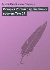 История России с древнейших времен: Том 27