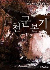 천군본기 7 (완결)