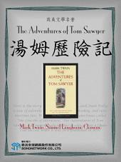 The Adventures of Tom Sawyer (湯姆歷險記)