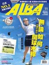 ALBA阿路巴高爾夫國際中文版 11期: 無論如何 一定讓你練好開球木桿