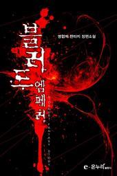 [연재] 블러드 엠페러 25화