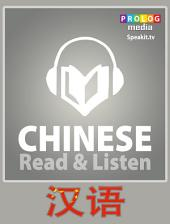 Chinese phrase book   Read & Listen   Fully audio narrated (51006): 20 chapters, over 2.5 hours of audio recording