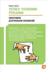 Успех чужими руками: Эффективное делегирование полномочий