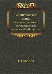 Византийский папа
