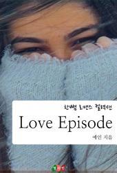 Love Episode: 한뼘 로맨스 컬렉션 10