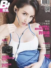 Bubble 寫真月刊 Issue 015