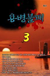 용병불패 3