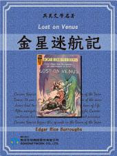 Lost on Venus (金星迷航記)