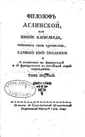 Filozof aglinskoĭ: ili zhitīe Klevelanda pobochnago syna Kromveleva, samim im pisannoe i s anglinskago na frant︠s︡uzskoĭ a s frant︠s︡uzskago na rossīĭskoĭ i︠a︡zyk perevedennoe