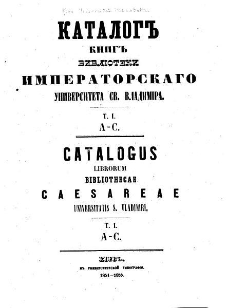 Download Catalogus librorum Bibliothecae caesareae universitatis s  Vladimiri Book