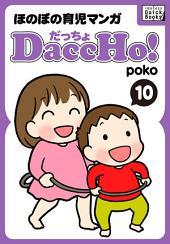 DaccHo!(だっちょ) 10: ほのぼの育児マンガ