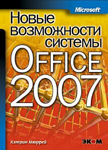 First Look 2007 Microsoft Office System PDF
