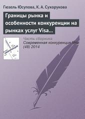 Границы рынка и особенности конкуренции на рынках услуг Visa и MasterCard: уроки применения антимонопольного законодательства
