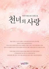 [세트] 천녀의 사랑(전2권/완결)