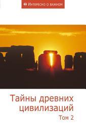 Тайны древних цивилизаций: Том 2
