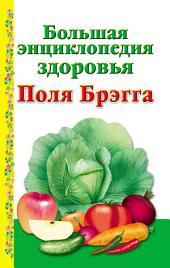Большая энциклопедия здоровья Поля Брэгга