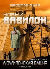 WOWилонская Башня-2. Новый Вавилон