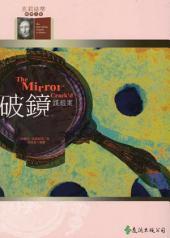 破鏡謀殺案: The Mirror Crack'd