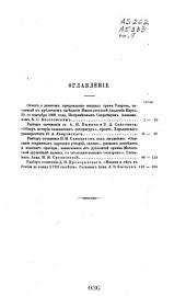 Отчет о присужденіи наград графа Уварова: Выпуск 9