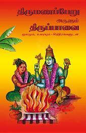 திருமணப் பேறு அருளும் திருப்பாவை: THIRUPPAVAI WITH ILLUSTRATIONS