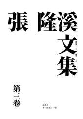 張隆溪文集第三卷