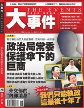 《大事件》第20期: 政治局常委保護傘下的巨商