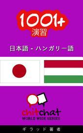 1001+演習 日本語 - ハンガリー語