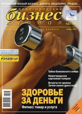 Бизнес-журнал, 2004/22: Нижегородская область