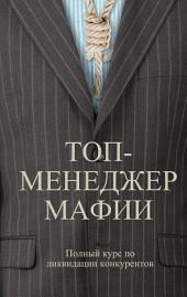 Топ-менеджер мафии. Полный курс по ликвидации конкурентов