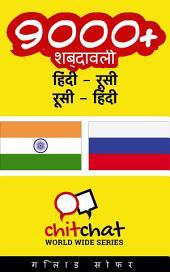 9000+ हिंदी - रूसी रूसी - हिंदी शब्दावली