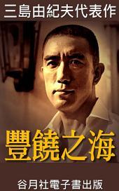 豐饒之海: 日本小說家大賞
