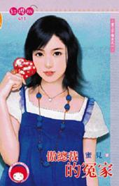傲總裁的冤家~愛上干物女之一《限》: 禾馬文化紅櫻桃系列408