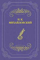 Г. И. Успенский как писатель и человек