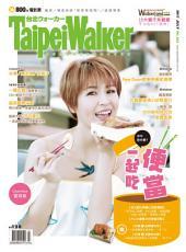 Taipei Walker 243期 7月號: 便當食光