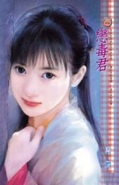 戀毒君: 禾馬文化甜蜜口袋系列068