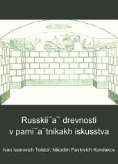 Русския древности в памятниках искусства: Классическія древности южнои Россіи