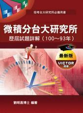 微積分台大研究所100~93年歷屆試題詳解: 研究所