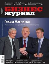 Бизнес-журнал, 2013/07: Челябинская область