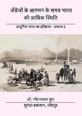 India's economic situation at the time of arrival of the British: अँग्रेजों के आगमन के समय भारत की आर्थिक स्थिति