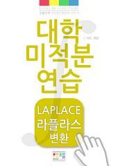 대학 미적분 연습 - 라플라스 변환: Gold Book vol. 5 - Laplace transform