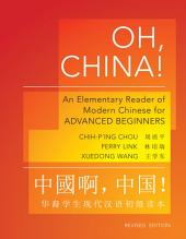 Oh, China!: An Elementary Reader of Modern Chinese for Advanced Beginners - Revised Edition