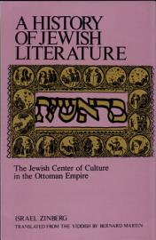 A History Of Jewish Literature  The Jewish Center Of Culture In The Ottoman Empire