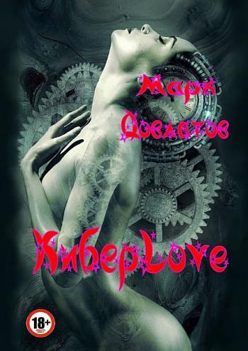 `[Download EPub/PDF] КиберLove. Сборник эротических ...